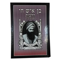 Ben Ish Chai Halachos Menukad [Hardcover]