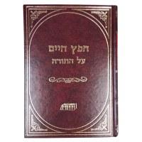 Chofetz Chaim Al Hatorah [Hardcover]