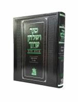 Tur Shulchan Aruch Tzuras Hadaf Yoreh Deah Niddah and Mikvaos Siman 183-202 [Hardcover]