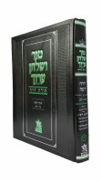 Tur Shulchan Aruch Tzuras Hadaf Niddah Mikvaos (Simanim 183-202)[Hardcover]