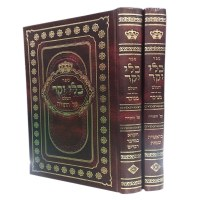 Kli Yakar Menukad 2 Volume Set [Hardcover]