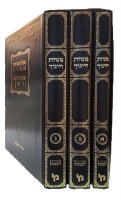 Minchas Chinuch 3 Volume Set Large Size [Hardcover]