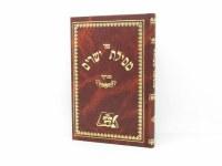 Mesillas Yesharim Menukad Oros Chaim Edition [Hardcover]