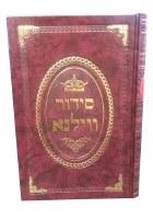 Siddur Vilna Large Size Nusach Ashkenaz
