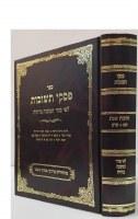 Piskei Teshuvos on Hilchos  Shabbos Chelek Beis [Hardcover]