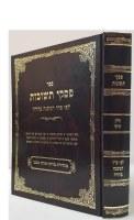 Piskei Teshuvos Chelek Vav [Hardcover]