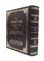Piskei Teshuvos Chelek Beis [Hardcover]