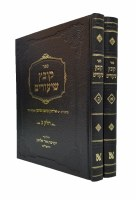Kovetz Shiurim 2 Volume Set [Hardcover]
