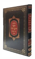 Chiddushei Reb Chaim Halevi Al HaRambam Hamefoar [Hardcover]