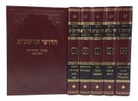 Rashbah Al HaShas 5 Volume Set [Hardcover]