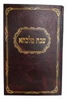 Shabbos Malkasa [Hardcover]