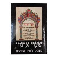 Sharei Armon Yamim Noraim [Hardcover]