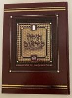 Tikkun Korim Ish Matzliach Full Size [Hardcover]
