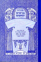 Nach Metzudos Shmuel Alef and Beis [Hardcover]
