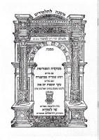 Mishnah Zevachim Paperback