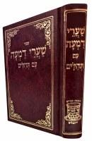 Shaarei Dimah with Tehillim [Hardcover]