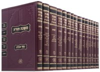 Mishnah Torah Rambam Frankel Peninim Size 16 Volume Set [Hardcover]