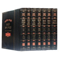 Levush Malchus 7 Volume Medium Size Set [Hardcover]