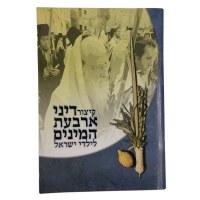 Kitzur Arbaas Haminim [Hardcover]