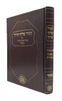 Kitzur Shulchan Aruch Menukad Full Size [Hardcover]