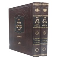 Zera Kodesh Al Hatorah 2 Volume Set [Hardcover]
