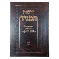 Derashos Hamagid Moadim Volume 2 [Hardcover]