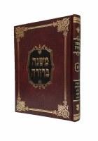 Mishnah Berurah Volume 6 [Hardcover]