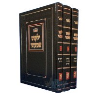 Yalkut Shimoni 3 Volume Set [Hardcover]