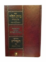 Beis HaLevi Al HaTorah 1 Volume [Hardcover]