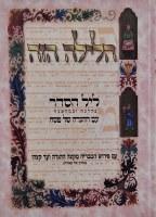 HaLayla HaZeh Pesach Haggadah [Hardcover]