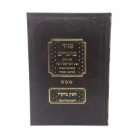 Maggid Meishorim Chofetz Bikoro [Hardcover]