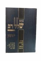 Shalal Rav Sefer Yehoshua [Hardcover]