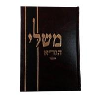 Mishlei Hagra Menukad [Hardcover]