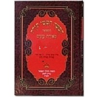 Chumash Bereishis Meiras Einayim Regular Size [Hardcover]