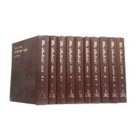 Sefer Haparshios Eliyahu Kitov 10 Volume Set [Hardcover]