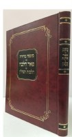 Peer Halacha on Tefillin [Hardcover]