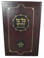 Kol Bo Hachadash L'Inyanei Bris Milah [Hardcover]