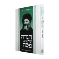 Haggadah Shel Pesach Olas Reiah [Hardcover]