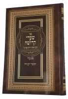 Sefer Shaarei Kedusha and Sefer Tomer Devora Menukad [Hardcover]