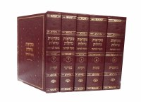 Chumash Mikraos Gedolos Nechmad Lemare 5 Volume Large Set [Hardcover]