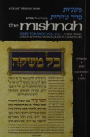 Yad Avraham Mishnah Series 43 Tractates Machshirin and Zavim (Seder Tohoros 5a) [Hardcover]