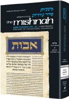 Yad Avrohom Mishnah Series 35 - Tractate Keilim Volume 1 Chapters 1-16 (Seder Tohoros 1a) [Hardcover]