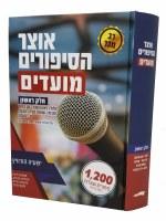 Otzar HaSipurim Moadim Volume 1 [Hardcover]