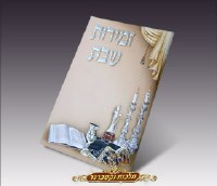 Zemiros Shabbos Bencher - Shabbos Table - Edut Mizrach