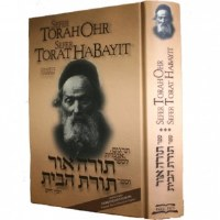 Sefer Torah Ohr and Toras Habayis in English [Hardcover]