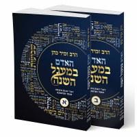 HaAdam BeMaagal HaShanah 2 Volume Set [Paperback]