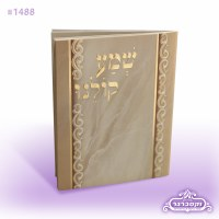 Shema Koleinu Mini Booklet - Cream & Gold #V1488
