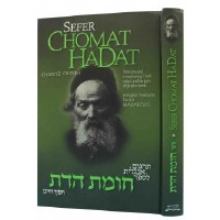 Sefer Chomat HaDat from the Chofetz Chaim [Hardcover]