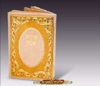 Zemiros Shabbos Bencher - Large Gold - Edut Mizrach