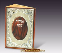 Zemiros Shabbos Bencher - Large Brown and Silver - Edut Mizrach